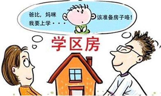 修改学区房政策,推行教育均衡,2020年长沙学区房价格会暴跌吗
