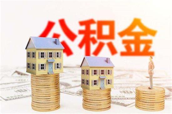 公积金贷款年限