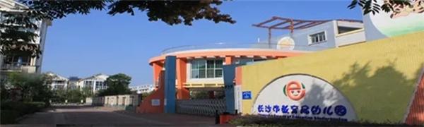长沙市直属教育局幼儿园