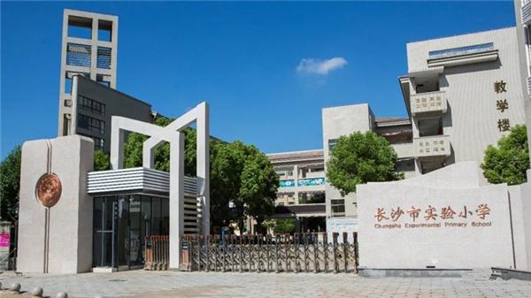 长沙市实验小学