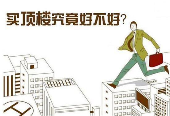 长沙投资买房:顶楼和底楼有什么优缺点?顶楼和底楼值得买吗