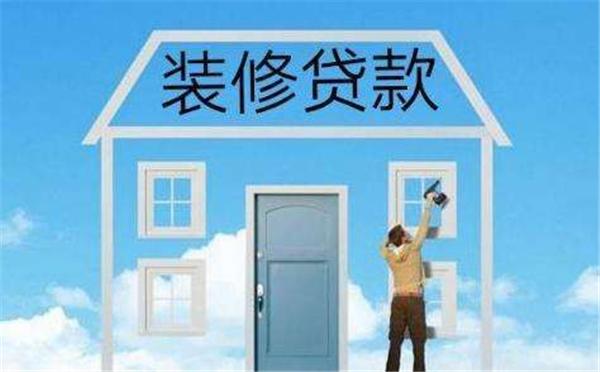 装修贷款怎么申请,需要什么材料?为什么你的装修贷申请不下来?