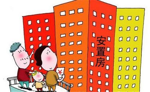 安置房能不能买?在长沙买安置房能办理房产证吗?