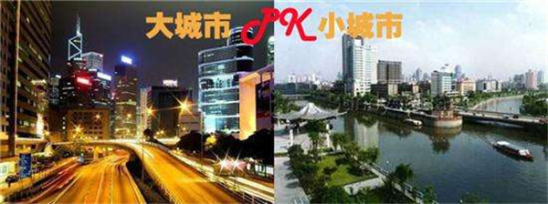 大城市和小城市怎么选