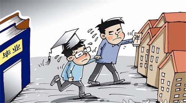 毕业买房压力