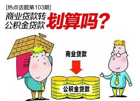 长沙商贷转公必须先还清吗?商贷转公积金有什么条件和流程?