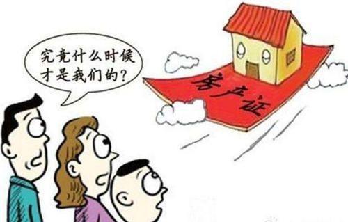 房产证注意事项