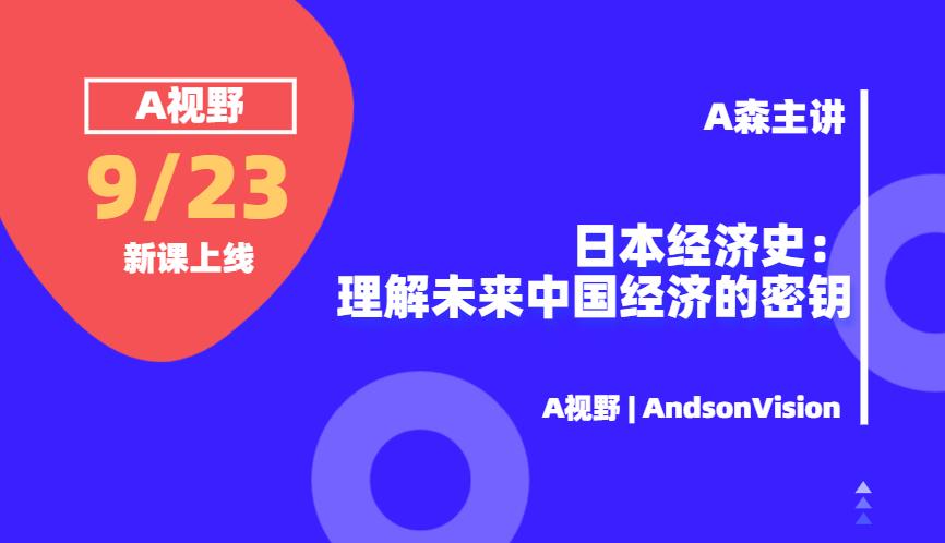 全新音频课程《日本经济史:理解未来中国经济的密钥》