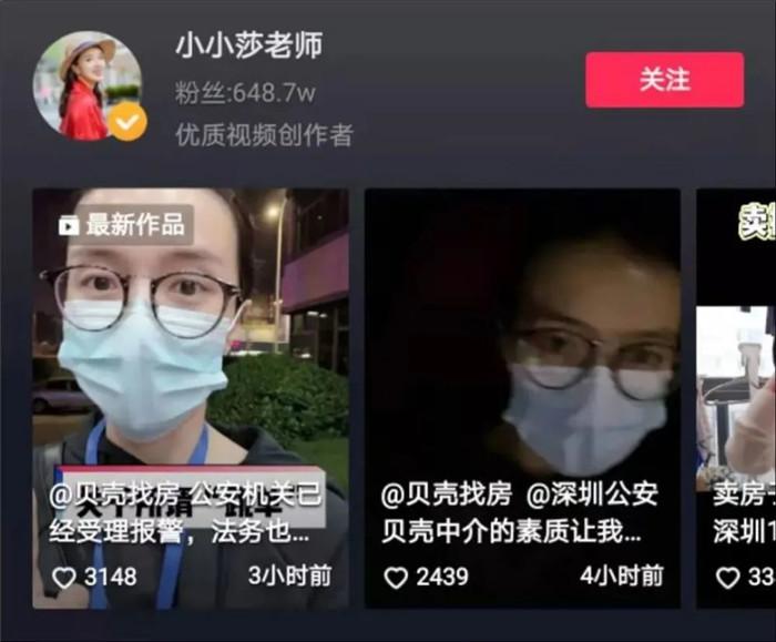 关于深圳网红跳单贝壳房产中介,聊一聊小华的看法