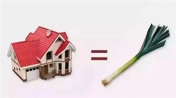 倘若房价如葱能实现,在长沙买房买房的人投资就失败了吗?