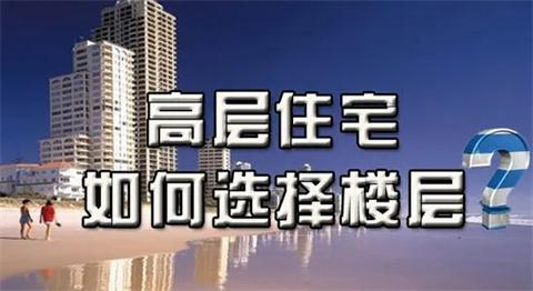 高层住宅到底选几楼好?买房楼层怎么选择?