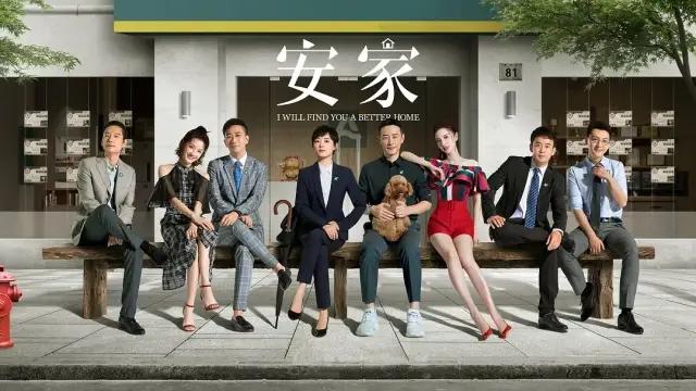 电视剧安家评价:房产中介眼中的剧情逻辑是真的吗?