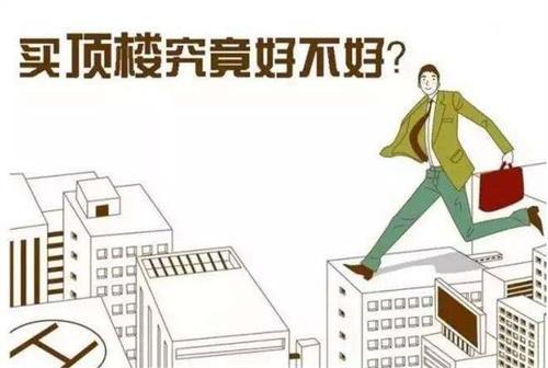 顶楼到底是否值得购买呢?未来交易难吗?