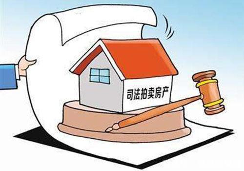 长沙法拍房有什么风险?法拍房不限购不限贷可以买吗?