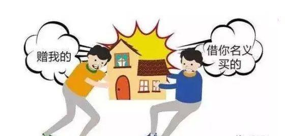 借名买房有什么风险?如何规避借名买房的风险呢?
