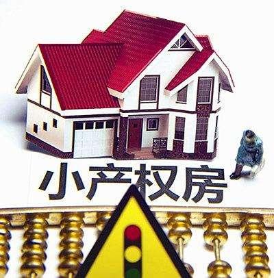 小产权房能买吗?小产权房是什么意思?