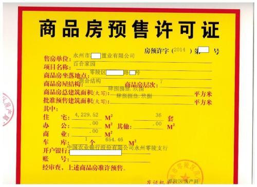 预售许可证是什么?